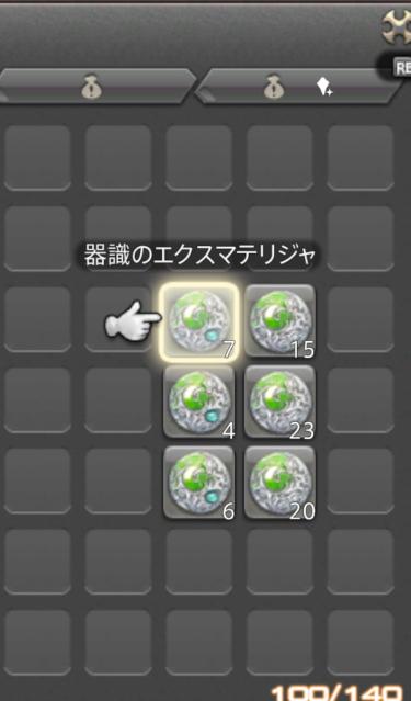 FF14 5.0 ギャザラー錬精