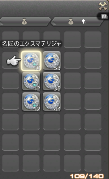 FF14 5.0 クラフター錬精