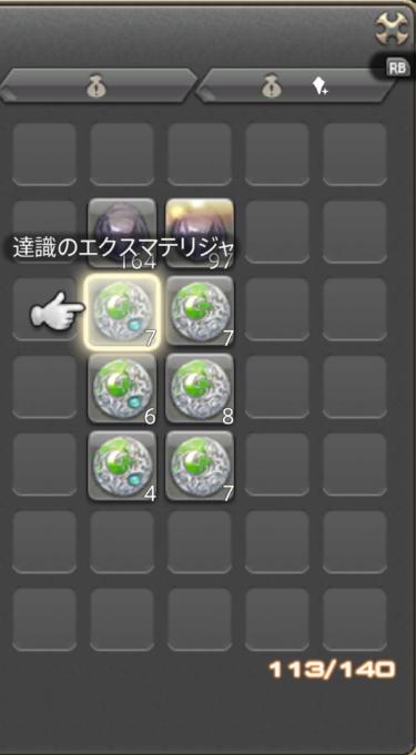 FF14 パッチ5.25 ギャザラー錬精