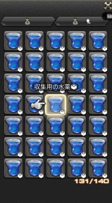 FF14 5.4パッチ準備 【クラフタースクリップ黄貨集め】
